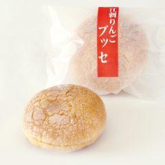江刺りんごブッセ 129円(税込)
